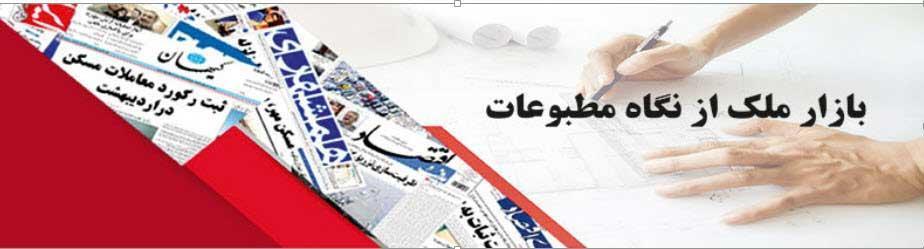 بازار ملک از نگاه مطبوعات - 16 شهریور 96
