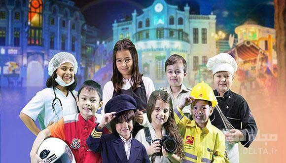 کیدزانیا ، شهر بچه ها در 60 کشور دنیا (