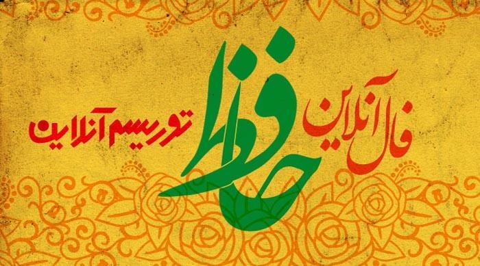 فال آنلاین دیوان حافظ چهارشنبه 18 دی ماه 98