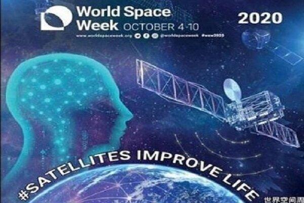 برگزاری هفته جهانی فضا در شرایط کرونایی