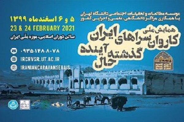 برگزاری همایش ملی کاروانسراهای ایران؛ گذشته، حال، آینده