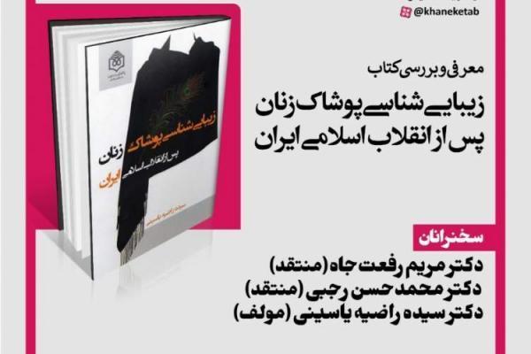نقد کتاب زیبایی شناسی پوشاک زنان پس از انقلاب اسلامی ایران