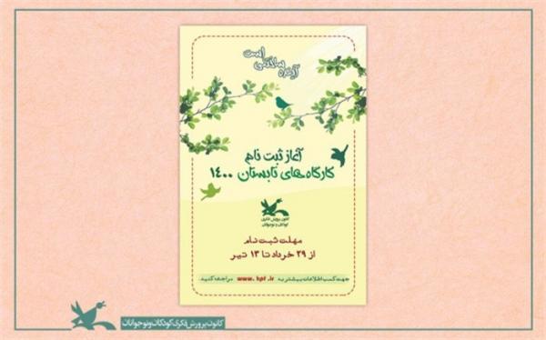 ثبت نام کارگاه های تابستانی کانون، 29 خرداد شروع می گردد
