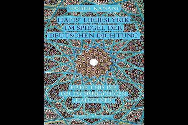 غزلیات عاشقانه حافظ در آینه اشعار آلمانی منتشر شد