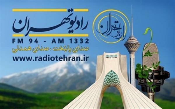 گفتاورد از رادیو تهران درباره مهاجرت پاسخ می دهد