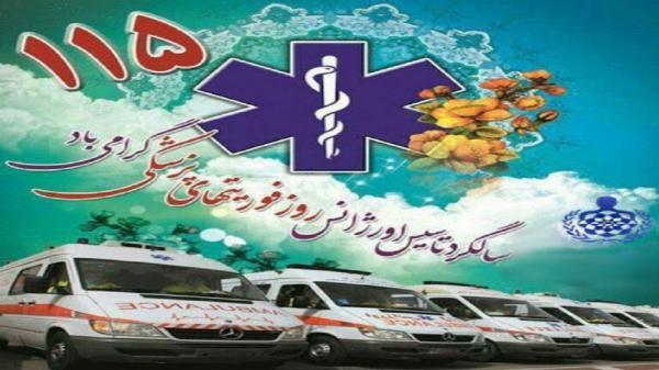 پیغام تبریک مدیر شبکه بهداشت و درمان امیدیه به مناسبت روز فوریت های پزشکی